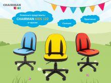 Chairman Kids 122 B
