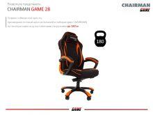 Chairman Game 28